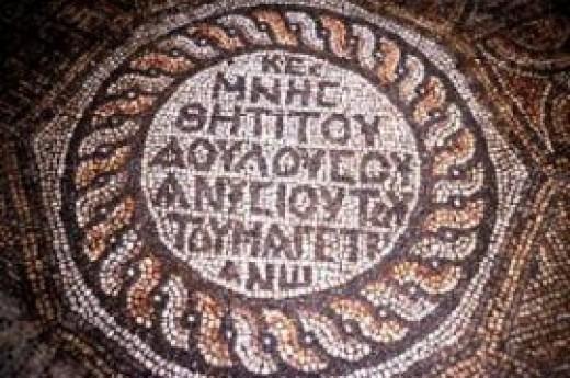 gönen mozaik müzesi
